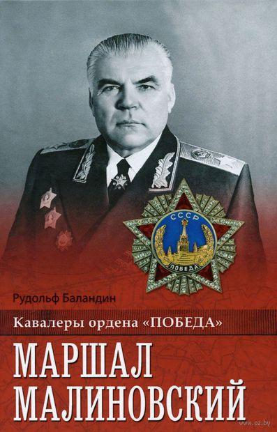 Маршал Малиновский. Рудольф Баландин