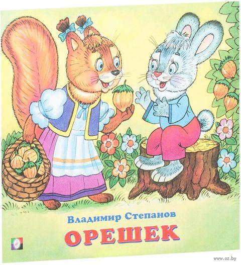Орешек. Владимир Степанов
