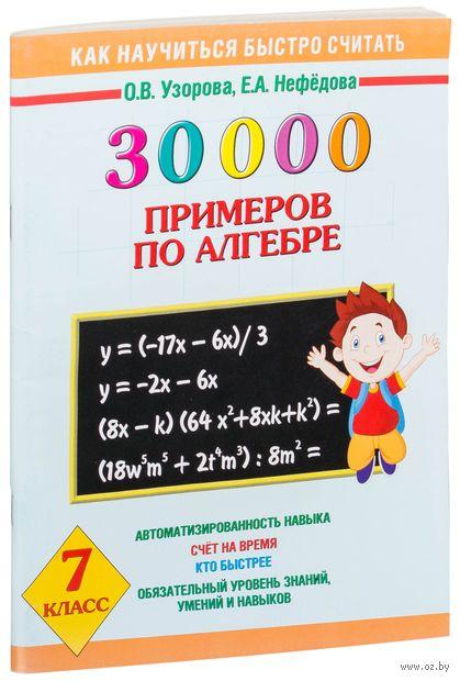 30 000 примеров по алгебре. 7 класс. Ольга Узорова