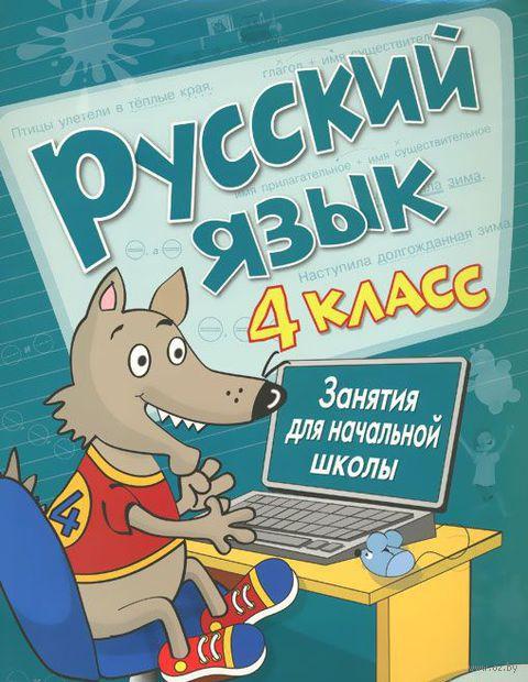 Русский язык. 4 класс. Занятия для начальной школы