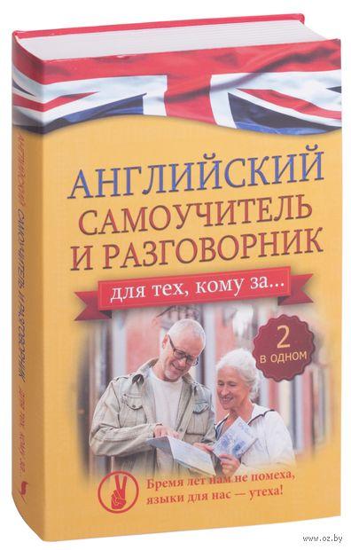 Английский самоучитель и разговорник для тех, кому за.... Анна Комнина