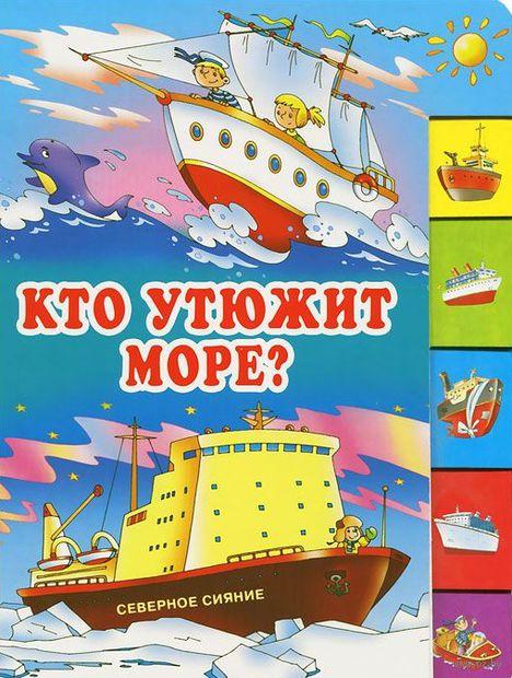 Кто утюжит море?