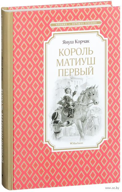 Король Матиуш Первый — фото, картинка