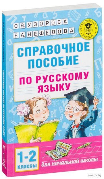 Справочное пособие по русскому языку. 1-2 классы. Елена Нефедова, Ольга Узорова