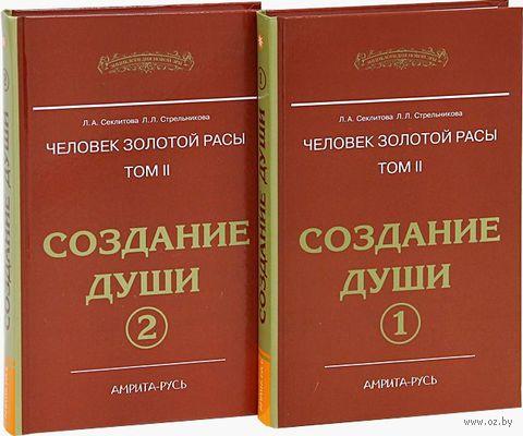 Человек Золотой расы. Создание души. В 2 частях (комплект из 2 книг). Лариса Секлитова, Людмила Стрельникова