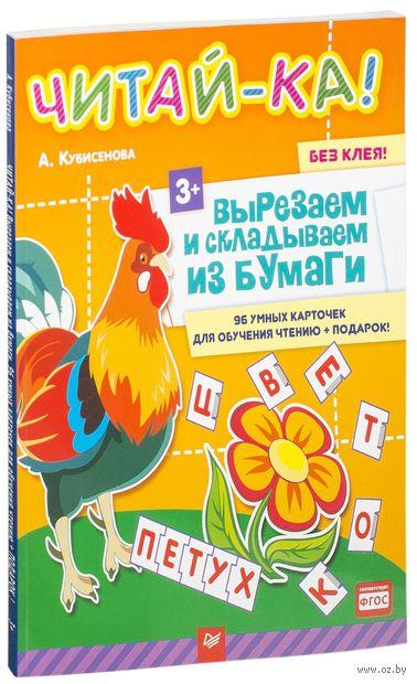 Читай-ка! Вырезаем и складываем из бумаги. 96 умных карточек для обучения чтению + подарок! — фото, картинка