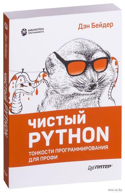 Чистый Python. Тонкости программирования для профи — фото, картинка