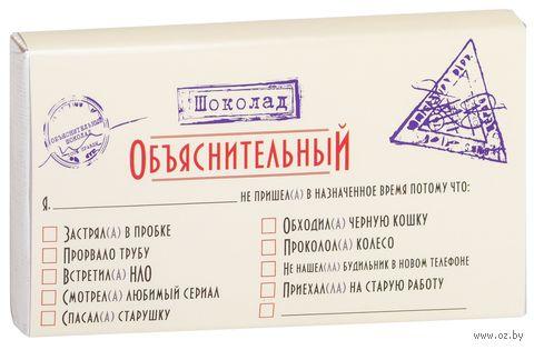 """Шоколад молочный """"Шоколад Объяснительный"""" (50 г) — фото, картинка"""