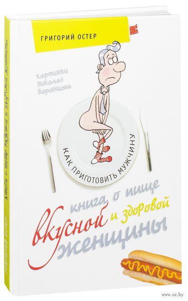 Книга о пище вкусной и здоровой женщины. Григорий Остер