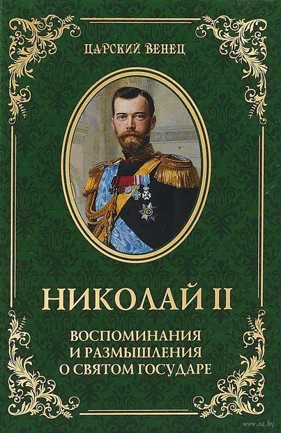 Николай II. Воспоминания и размышления о Святом государе — фото, картинка