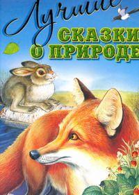 Лучшие сказки о природе. Виталий Бианки, Николай Сладков