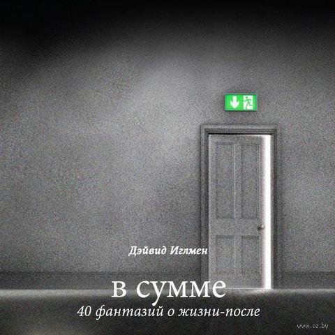 В сумме. 40 фантазий о жизни-после (+ CD). Дейвид Иглмен