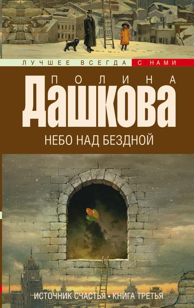 Небо над бездной. Источник счастья. Книга 3 (м) — фото, картинка