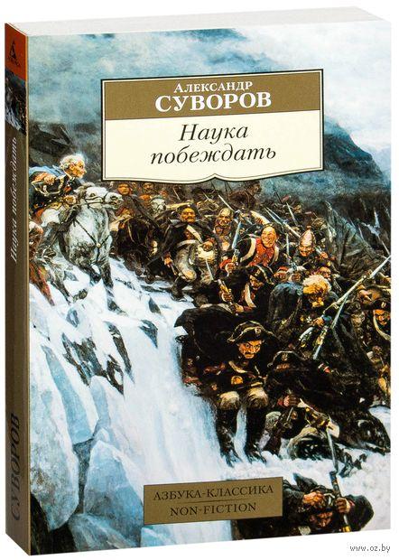 Наука побеждать. Александр Суворов