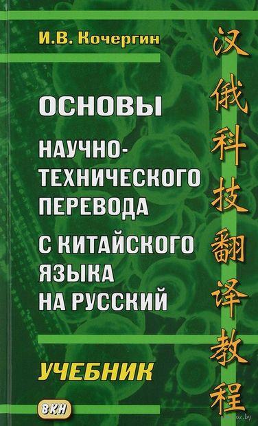 Основы научно-технического перевода с китайского языка на русский — фото, картинка