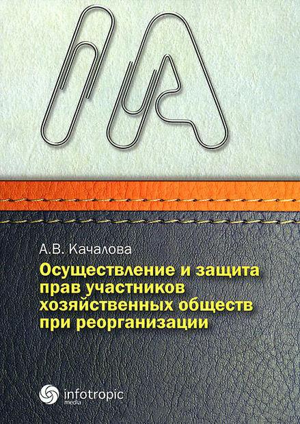 Осуществление и защита прав участников хозяйственных обществ при реорганизации. А. Качалова
