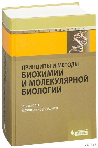Принципы и методы биохимии и молекулярной биологии. К. Уилсон, Д. Уолкер