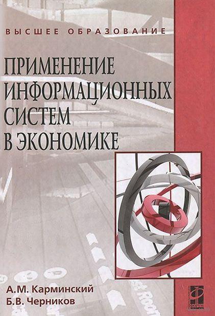 Применение информационных систем в экономике. Б. Черников, Александр Карминский