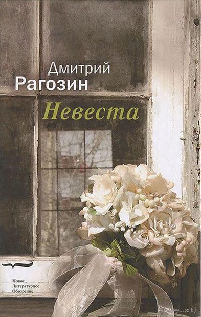 Невеста. Дмитрий Рагозин