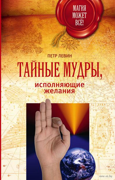Тайные мудры, исполняющие желания. Петр Левин