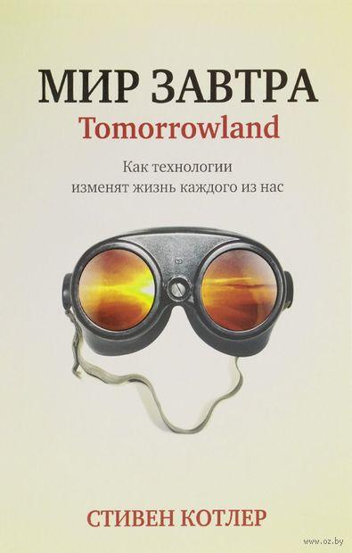 Мир завтра. Стивен Котлер