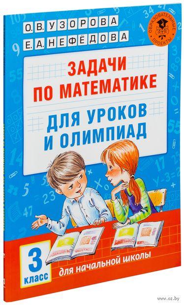 Задачи по математике для уроков и олимпиад. 3 класс. Ольга Узорова, Елена Нефедова