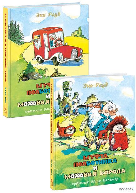 Муфта, Полботинка и Моховая Борода (комплект из 2 книг) — фото, картинка
