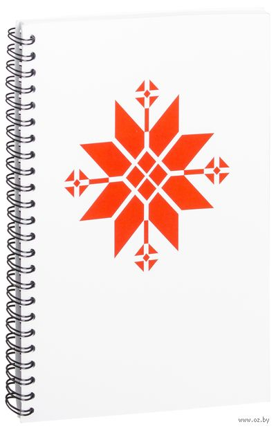 """Блокнот в клетку """"Белорусский Орнамент (Васьмiрог)"""" (А5; арт. 1418) — фото, картинка"""