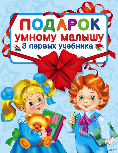 Подарок умному малышу. Три первых учебника (Комплект из 3-х книг) — фото, картинка