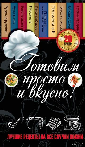 Готовим просто и вкусно. Лучшие рецепты на все случаи жизни (Комплект из 20 книг) — фото, картинка