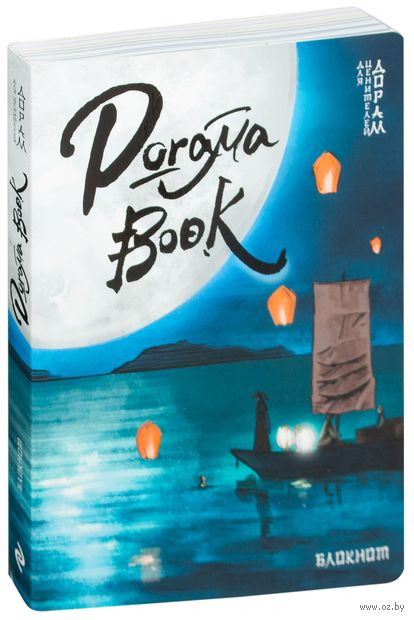 Doramabook (Легенды синего моря) — фото, картинка