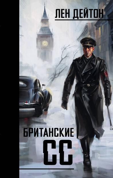 Британские СС — фото, картинка