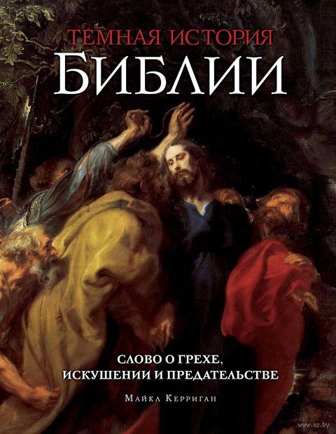 Темная история Библии — фото, картинка