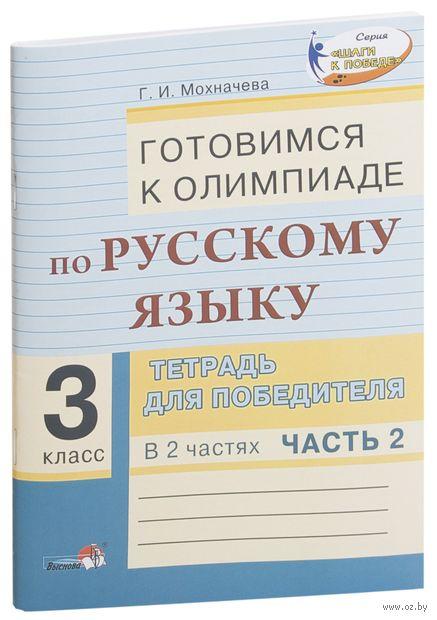 Готовимся к олимпиаде по русскому языку. 3 класс. Тетрадь для победителя. В 2-х частях. Часть 2 — фото, картинка