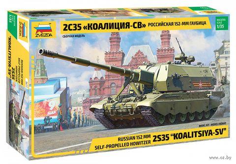 """Сборная модель """"Российская 152-мм гаубица 2С35 Коалиция-СВ"""" (масштаб: 1/35) — фото, картинка"""