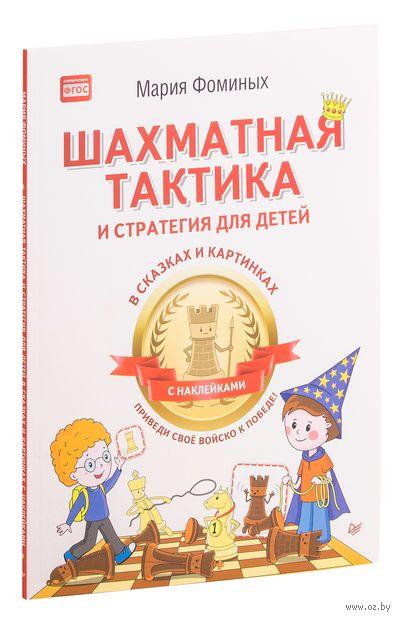Шахматная тактика и стратегия для детей в сказках и картинках (+ наклейки) — фото, картинка