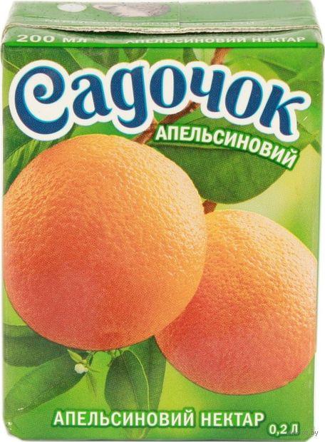 """Нектар """"Садочок. Апельсин"""" (200 мл) — фото, картинка"""