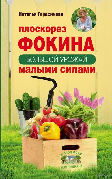 Плоскорез Фокина. Как решить самые сложные задачи садовода. Наталья Герасимова