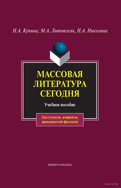 Массовая литература сегодня. Наталья Купина, Мария Литовская, Наталья Николина