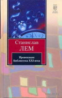 Провокация. Библиотека XXI века. Записки всемогущего. Станислав Лем