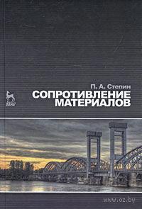 Сопротивление материалов. Петр Степин