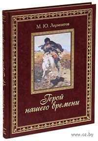 Герой нашего времени (подарочное издание). Михаил Лермонтов