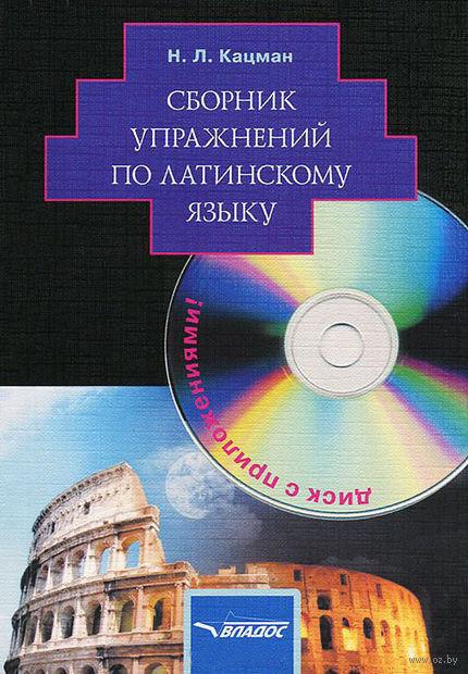 Сборник упражнений по латинскому языку (+ CD). Нина Кацман