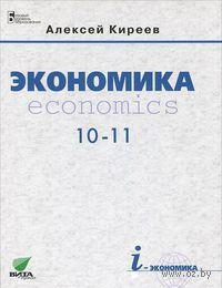 Экономика. 10-11 классы. Алексей Киреев