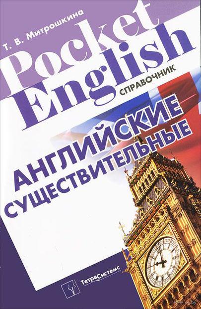 Английские существительные — фото, картинка