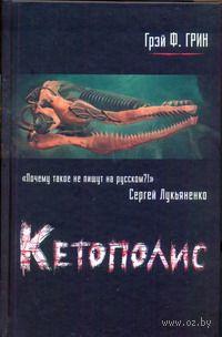 Кетополис. Киты и броненосцы — фото, картинка