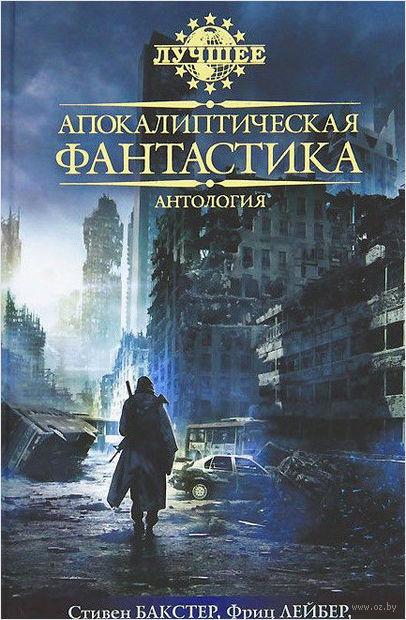 Апокалиптическая фантастика