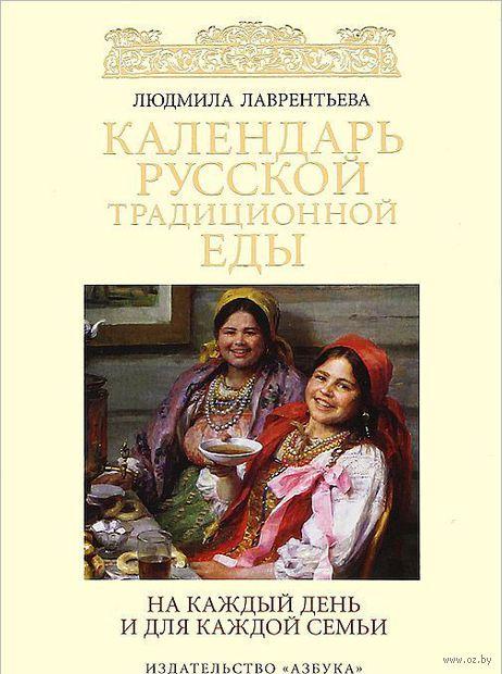 Календарь русской традиционной еды на каждый день и для каждой семьи — фото, картинка