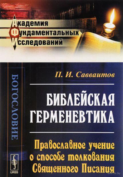 Библейская герменевтика. Православное учение о способе толкования Священного Писания — фото, картинка