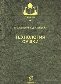 Технология сушки. Константин Бузетти, Георгий Кавецкий